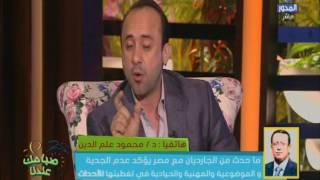محمود علم الدين يطالب وزارة الخارجية بإصدار بيان ترد فيه على
