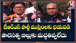TRS Govt Has No Awareness On Citizenship Bill Says Telangana BJP MPs   Telugu News