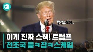 이게 진짜다! 천조국 스웩 제대로 보여주고 간 트럼프 대통령! / 비디오머그