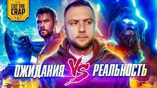 Мстители: Финал - Ожидания/Реальность | Мнение о фильме