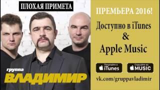 Премьера 2016! Группа Владимир - Плохая примета