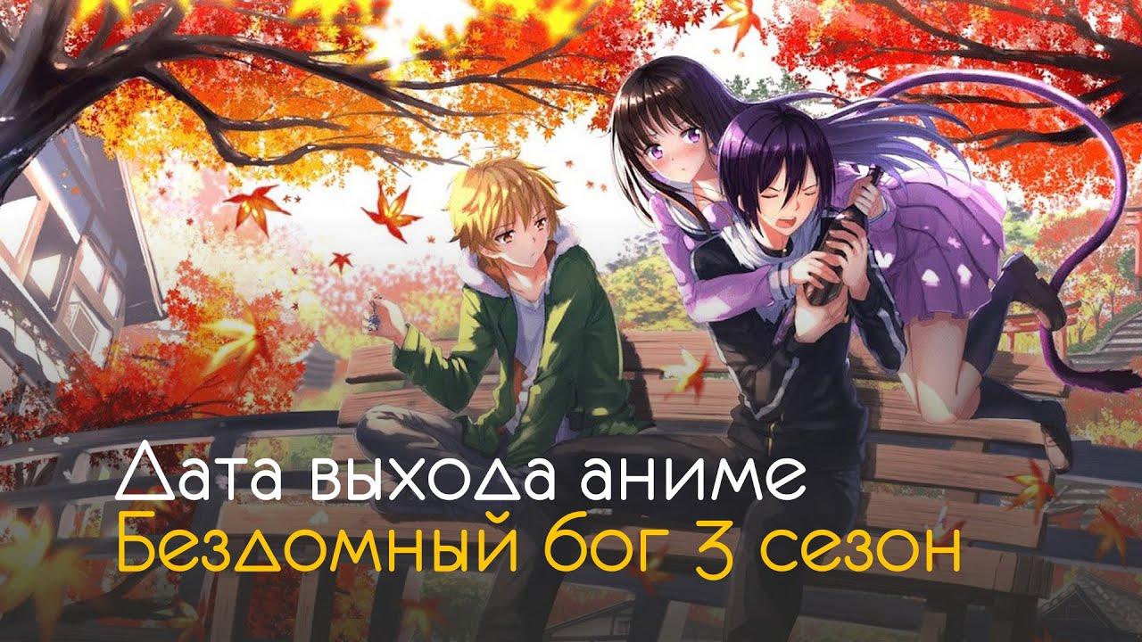 Бездомный бог 3 сезон - дат выхода аниме и интересные факты