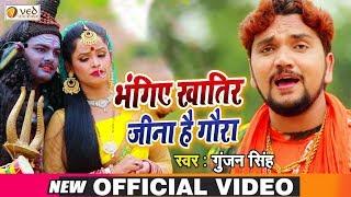 Gunjan Singh का बोलबम का सुपरहिट धमाका - भंगिये खातिर जीना है गौरा - Bol Bam Song 2019