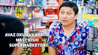 Avaz Oxun va Abror Baxtiyorovich - Mast kishi supermarketda (UZUM)