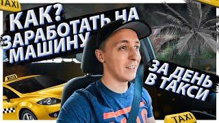 Как заработать на машину за один день в такси? Ремонт Toyota Corolla. Заработок в США