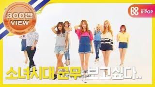 주간아이돌(weekly idol) 소녀시대 랜덤플레이 댄스 (vietnam sub) MP3