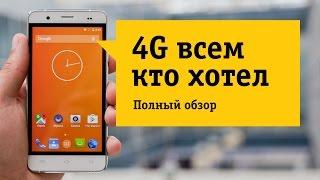 смартфон Oysters Pacific 4G - Обзор. Даешь доступный интернет сёрфинг!
