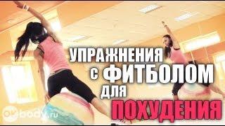 Упражнения для похудения в домашних условиях с фитболом(В видео показаны упражнения для похудения в домашних условиях с фитболом. И снова нам их показывает многокк..., 2013-05-20T09:04:55.000Z)