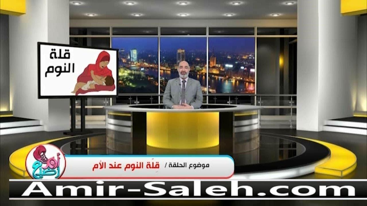 قلة النوم عند الأم المرضع | الدكتور أمير صالح | برنامج أم ورضيع