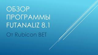 rubicon BET. Обзор программы FutAnaliz 8.1