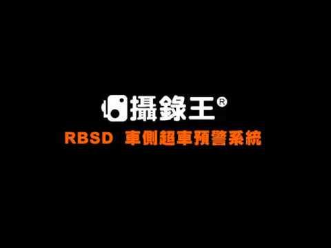 【攝錄王R7】RBSD後側超車預警系統