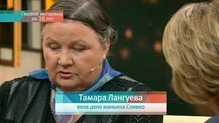 """8 выпуск """"Наедине со всеми"""" Тамара Лангуева. Вела дело маньяка Сливко. (ч.1)"""
