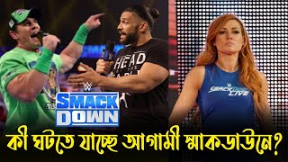 John Cena return and attack Roman Reigns Becky Lynch qualify for money in the bank Smackdown