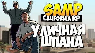 ������� �����! - SAMP (California RP)