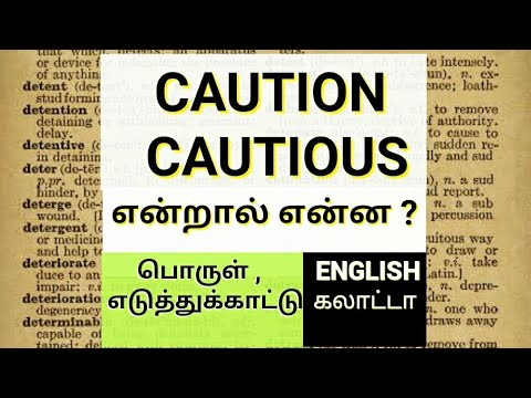 CAUTION / CAUTIOUS - meaning, usage in Tamil | Spoken English in Tamil