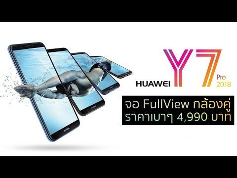 Huawei Y7 Pro 2018 จอ FullView กล้องคู่ ราคาประหยัด 4,990 บาท | Droidsans - วันที่ 10 Apr 2018