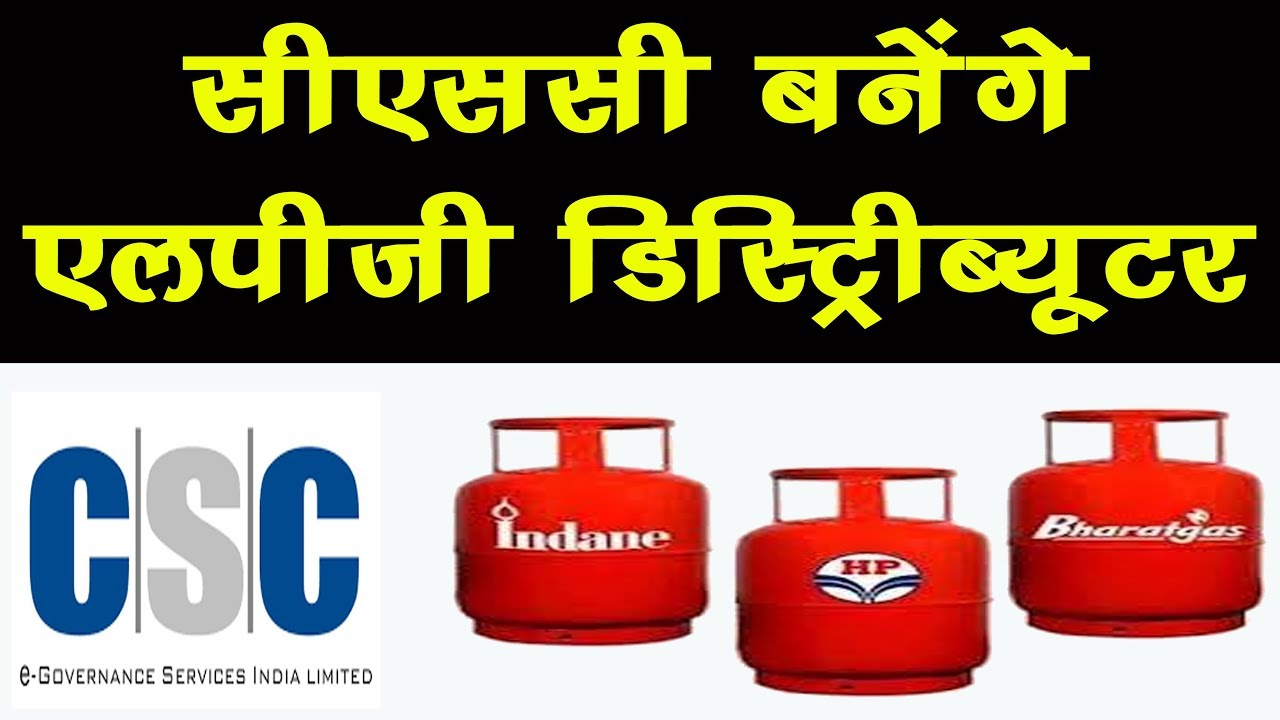 CSC LPG Distributorship New Service