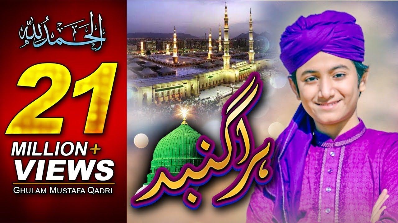 Download Hara Gumbad Jo Dekhoge Zamana Bhool Jaoge Naat | Heart Touching Naat | Ghulam Mustafa Qadri| Studio5