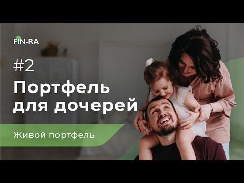 Живой инвест- портфель для дочерей # 2    Как обогнать инфляцию? Тинькофф инвестиции [FIN-RA]