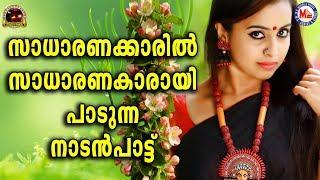 സാധാരണക്കാരിൽ സാധാരണക്കാരായി  പാടുന്ന നാടൻപാട്ട്| Malayalam Nadanpattu  |  Folk Song MP4