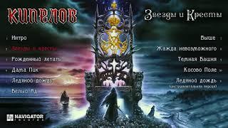 Кипелов - Звезды и Кресты (весь альбом) [Демо качество]