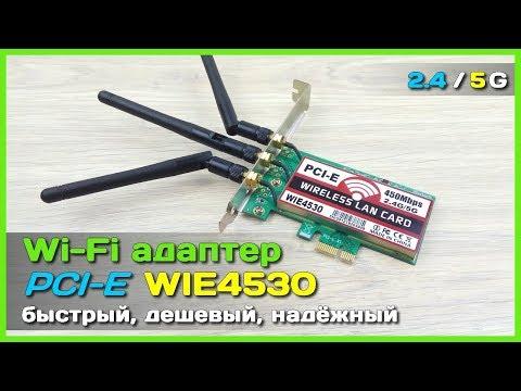 📦 Wi-Fi PCI-e адаптер 2.4/5G - БЫСТРЫЙ и СТАБИЛЬНЫЙ адаптер на Intel N 5300