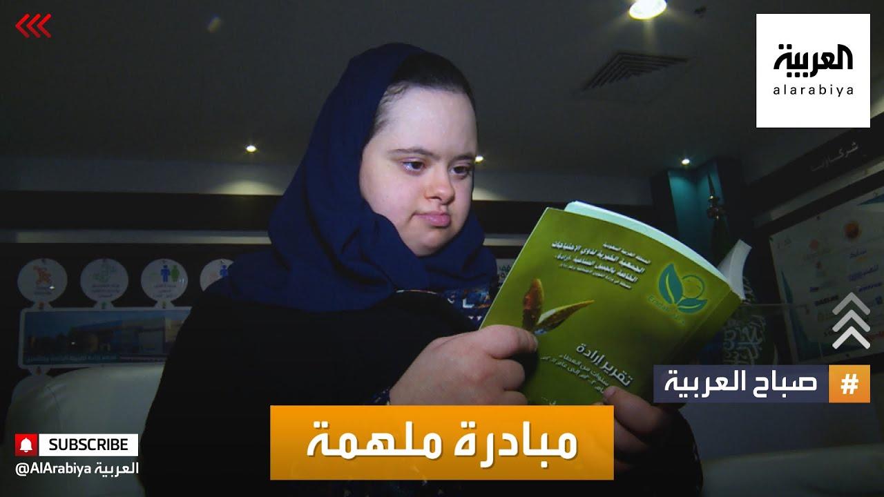 صباح العربية | زوجان سعوديان يحولان معاناة ابنتهما إلى مبادرة ملهمة  - نشر قبل 4 ساعة