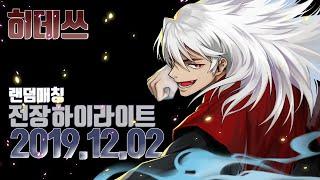 [히데쓰] 블소 아슬아슬~ 쫄깃쫄깃~ 2019.12.02 랜덤매칭 전장 하이라이트 PVP Blade & So…