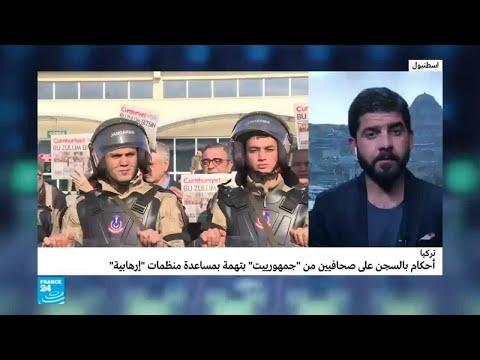 صحفيون من -جمهورييت- أدانهم القضاء التركي بمساعدة منظمات -إرهابية-  - نشر قبل 2 ساعة