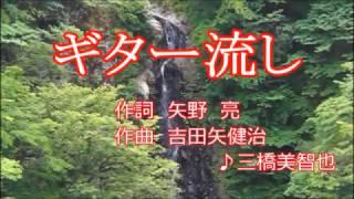 ギター流し/春日八郎・三橋美智也  cover豊増 勲