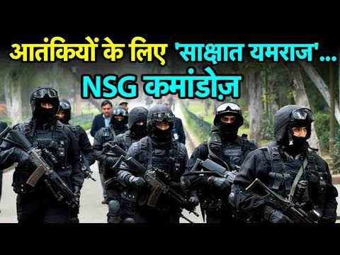 दुश्मन का 'काल', राष्ट्रीय सुरक्षा गार्ड   Duniya Tak