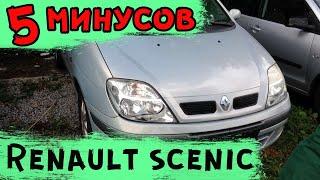 Пять минусов Renault Scenic I. На что обратить внимание при покупке.