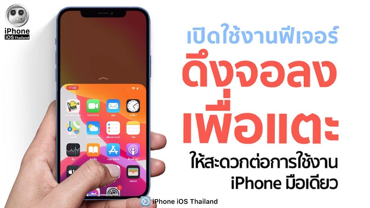 วิธีเปิดใช้งานฟีเจอร์ดึงหน้าจอลง เพื่อให้ใช้งาน iPhone เครื่องใหญ่ สะดวกในกรณีใช้งานมือเดืยว
