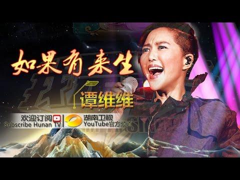 谭维维《如果有来生》-《我是歌手 3》第13期单曲纯享 I Am A Singer 3 EP13 Song: Sitar Tan Performance【湖南卫视官方版】