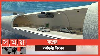 নদীর তলদেশ দিয়ে চলাচল করবে বিভিন্ন ধরনের যানবাহন | Karnaphuli Tunnel | Somoy TV