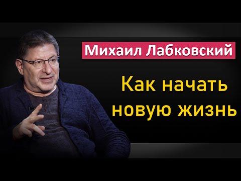 Михаил Лабковский - Как правильно начать новую жизнь