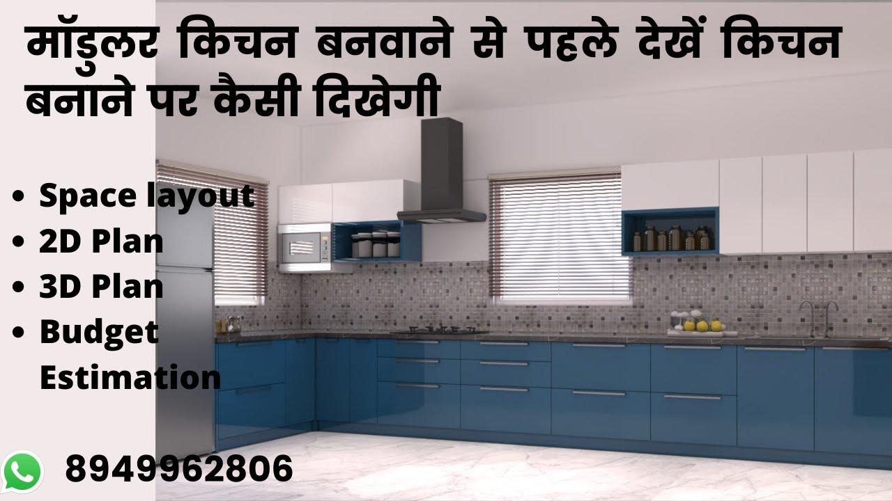 Modular Kitchen Designs 2021: Online Kitchen Designing Services, Custom Kitchen Designing in 3D & 2D