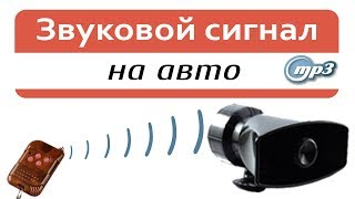 Звуковой сигнал на авто MP3