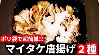 【激ウマなのにポリ袋で超簡単!少量の油で揚げ焼きでOK!】『舞茸の唐揚げ』と『舞茸の磯辺唐揚げ』fried Maitake mushrooms