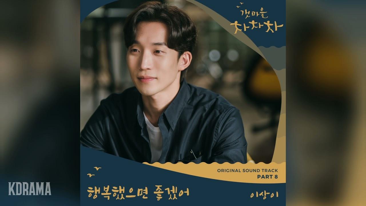 Download 이상이(Lee Sang Yi) - 행복했으면 좋겠어 (I Hope You′re Happy) (갯마을 차차차 OST) Hometown Cha-Cha-Cha OST Part 8