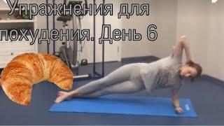 Упражнения для похудения День 6