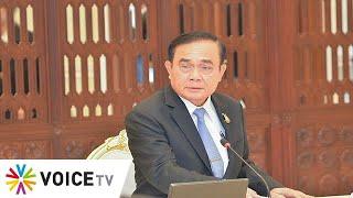 talking-thailand-39-ยุทธศาสตร์ทุบกระท้อน-39-เปิดฟอร์ซักฟอก-39-ประยุทธ์-39