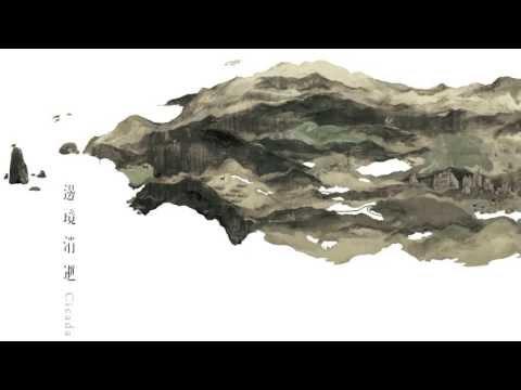 Cicada - 當羣鳥掠過天邊Flapping Wings -《邊境消逝》8/2正式發行