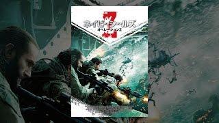 ネイビーシールズ:オペレーションZ(字幕版) thumbnail