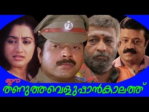Ee Thanutha Veluppankalathu | Malayalam Super Hit Full Movie | Mammootty & Sumalatha
