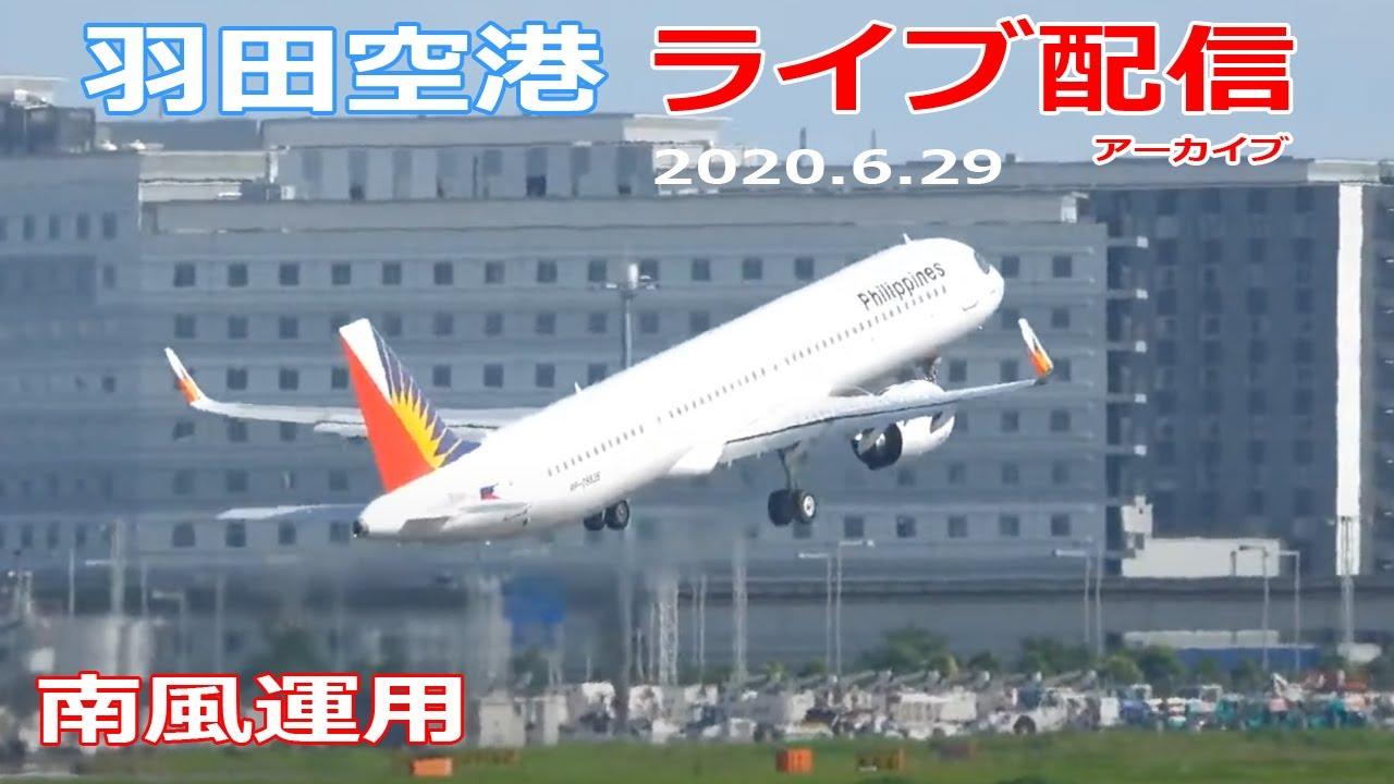 ライブ配信archive・羽田空港 2020/6/29 Live from TOKYO Haneda Airport  Landing Take off 南風運用