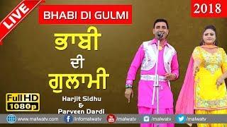 ਭਾਬੀ ਦੀ ਗੁਲਾਮੀ 🔴 BHABI DI GULAMI 🔴 HARJIT SIDHU & PARVEEN DARDI 🔴 NEW LIVE THIS WEEK 2018 🔴 HD🔴
