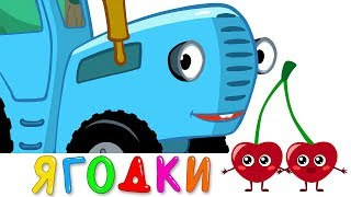 ЯГОДКИ - Синий трактор - Песня игра мультфильм для детей
