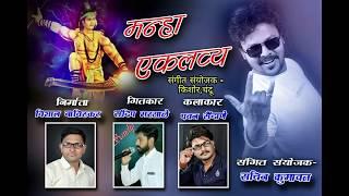 manha eklavya i new video song i hd i 2018 mo9763424928 vishal baviskar