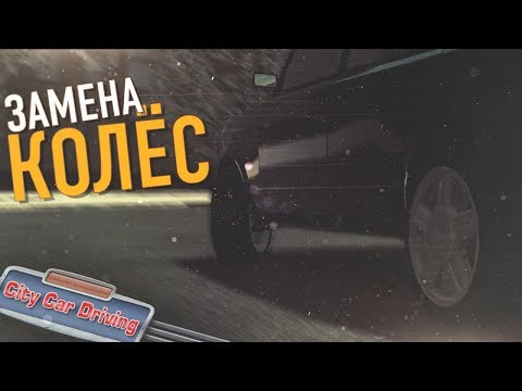 Меняем колёса в City Car Driving / Гайд #3